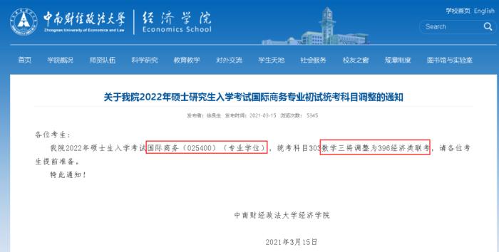 中南财经政法大学调整2022年硕士研究生初复试考试科目