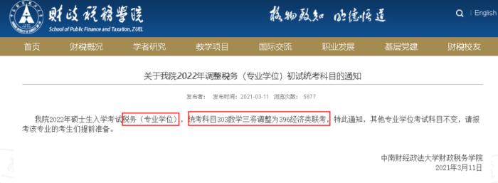 政法税务学院调整2022年硕士研究生考试科目