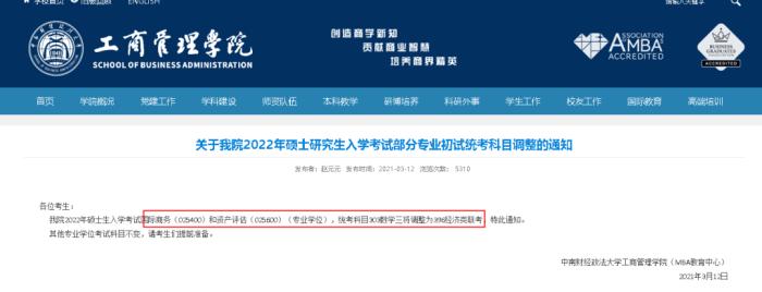工商管理学院调整2022年硕士研究生考试科目
